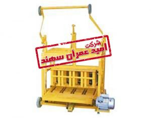 بلوک زن دستی / فروش دستگاه بلوک زنی