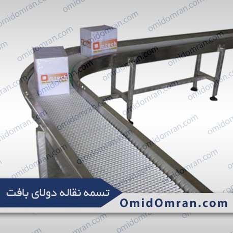نوارنقاله/تسمه نقاله/تسمه نقاله دولای بافت