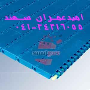 نوارنقاله/تسمه نقاله/تسمه نقاله مدولار/انواع تسمه نقاله