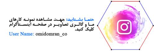 صفحه اینستاگرام امید عمران سهند