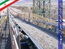 نوار نقاله – برای کاربرد های معدنکاری