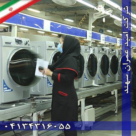 خط تولید ماشین لباسشویی